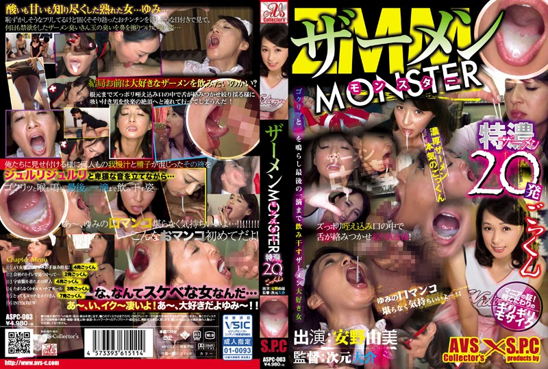 ASPC-003 Semen Monster Yumi Anno