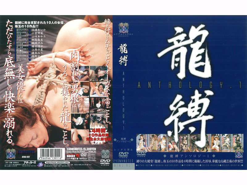 ATAD-007 An Anthology Tied Dragon (Attackers) 2003-10-08