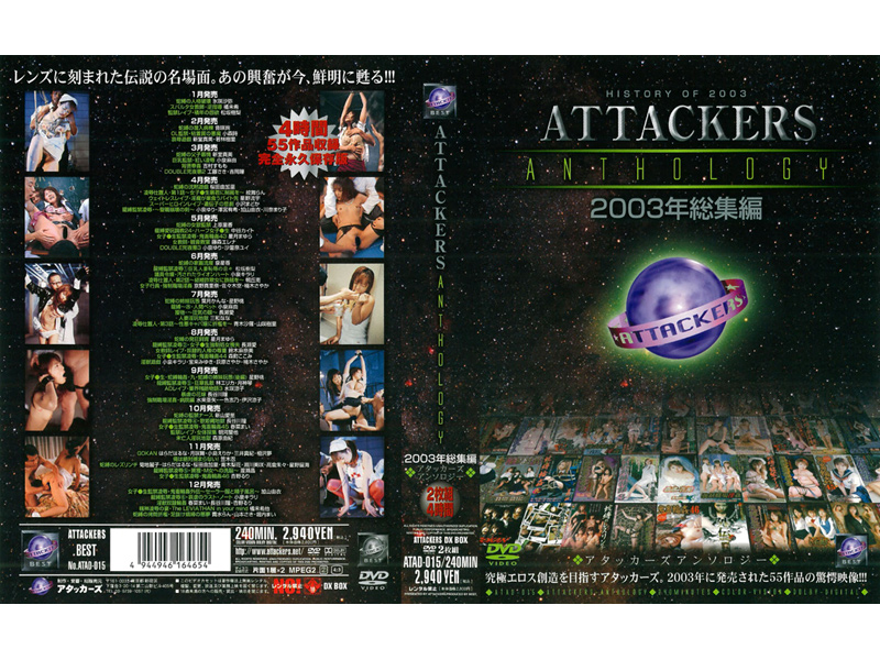 ATAD-015 ATTACKERS ANTHOLOGY 2003 Omnibus Years (Attackers) 2004-10-08