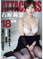 ATTACKERS 女優名鑑 石原莉奈 18時間