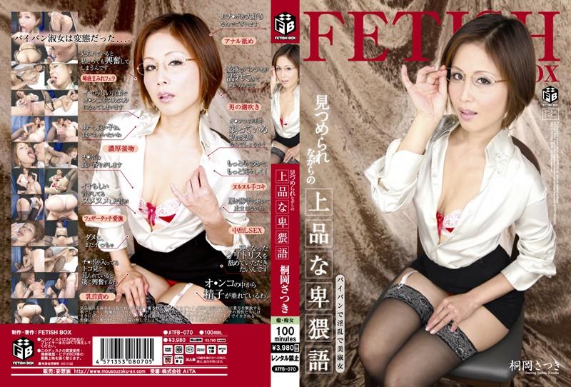 ATFB-070 Satsuki Kirioka Obscene Language While Staring At Me And Elegant