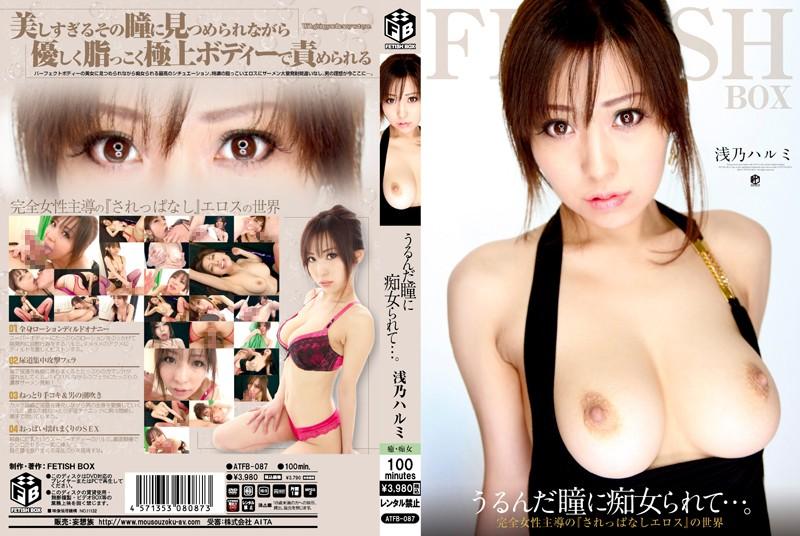 ATFB-087 Slut's Eyes Were Moist.. Asano Harumi