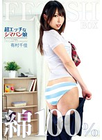 ATFB-129 Arimura Chika - Super Naughty Daughter Shimapan