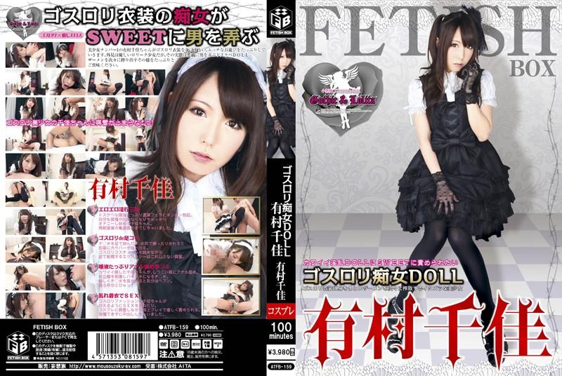 ATFB-159 Alt Slut DOLL Chika Arimura