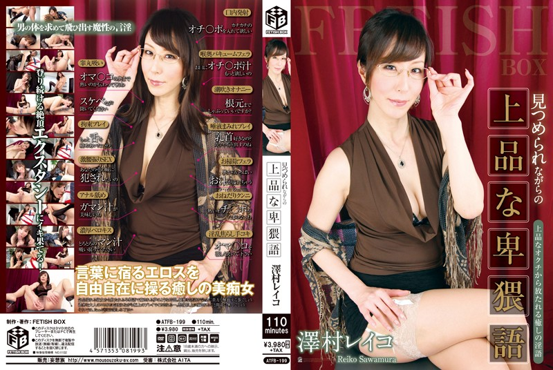 ATFB-199 Elegant Obscene Language Sawamura Reiko While Being Stared (Fetish Box/ Mousou Zoku) 2014-04-19