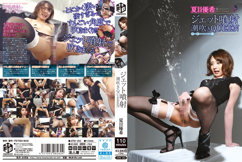 ATFB-262 Jet Injection Squirting QUEEN Yuki Natsume