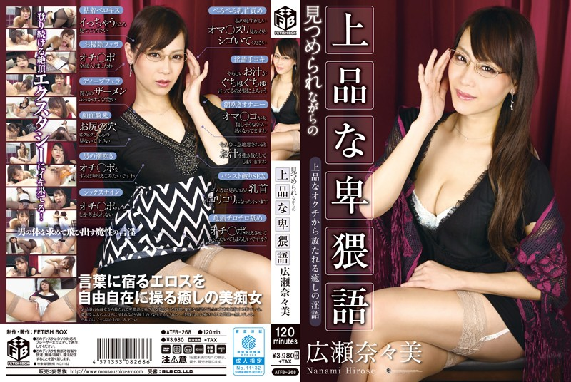 ATFB-268 Elegant Obscene Language Hirose While Being Stared Nanami