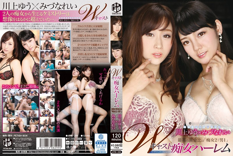 http://pics.dmm.co.jp/mono/movie/adult/atfb299/atfb299pl.jpg