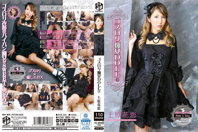 ATFB-305 Gothic Slut DOLL 4 Uehara Hanakoi
