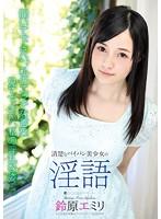 ATFB-309 清楚なパイパン美少女の淫語 鈴原エミリ