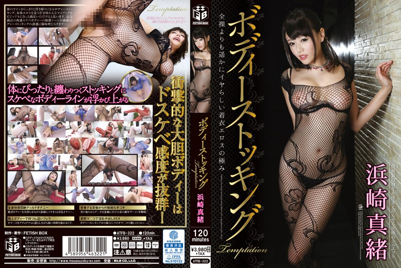 ATFB-322 Body Stockings Temptation Hamasaki Mao