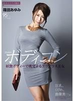 Stylishボディコン 妖艶ボディーで挑発するグラマラス美女 篠田あゆみ
