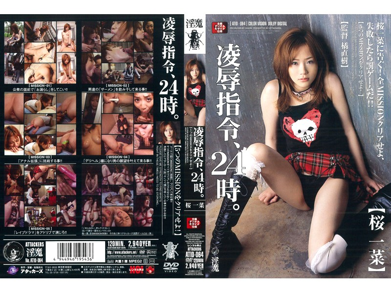 2005 - ATID-064 Rape Directive, When 24. MISSION Clear Case Of Five! Vegetables A Cherry Tree Sakura Ichina