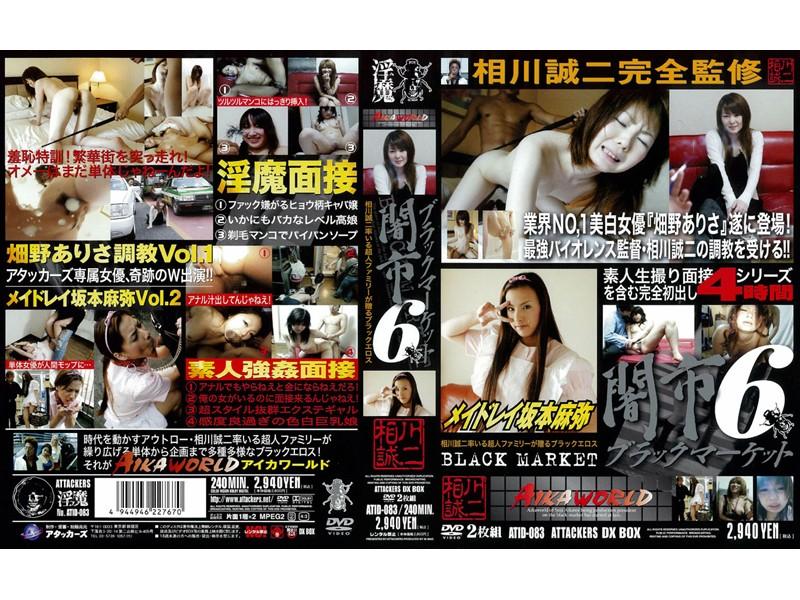 ATID-083 BLACK MARKET 6