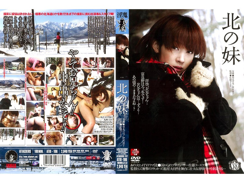 ATID-106 北の妹 Isawa Ryouko, Aoi Ageha, Yoshii Miki