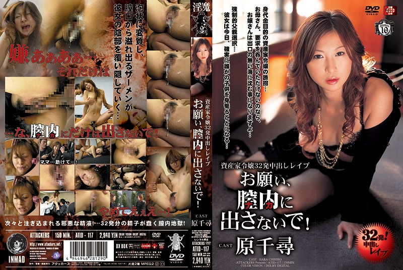 ATID-117 Please Rape Cum From 32 Daughter Of A Wealthy Family, Do Not Put In The Vagina! Chihiro Hara (Attackers) 2007-04-07