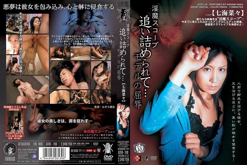 ATID-118 Nanami Vegetables ... Humiliation Of Our Model Are Cornered Scope Slutty Devil