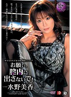 ATID-123 Please Rape Cum 33 From A Charismatic Model, Do Not Put In The Vagina! Mika Mizuno