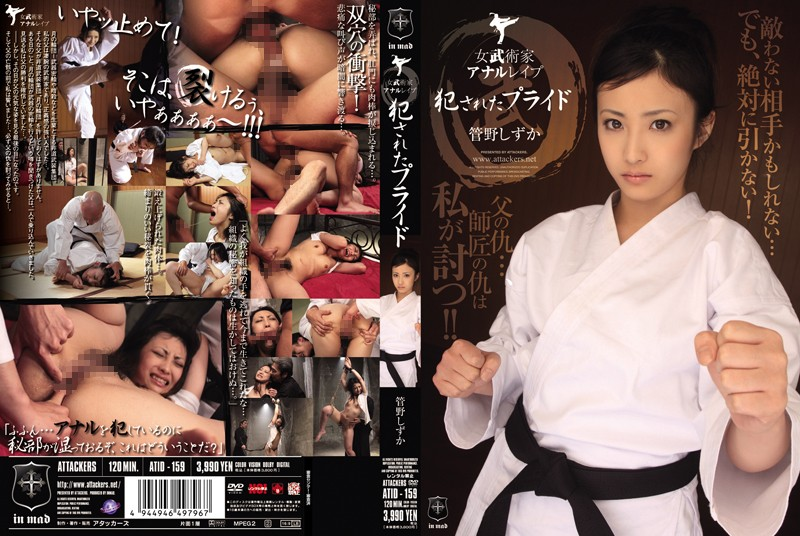 ATID-159 Martial Arts Girl Shizuka Kano Gets Anally Raped