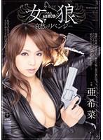 ATID-164 Akina - Revenge Of Melancholy, Spy Wolf Woman Woman