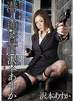 ATID-173 Asuka Sawamoto Undercover Rescue Mission Rape