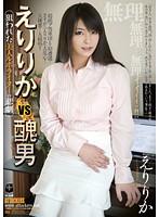 ATID-216 Katagiri Eririka - The Tragedy of the Targeted, Beautiful Journalist Eririka
