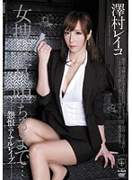 ATID-217 Reiko Sawamura - Anal Rape Of Resentment, Investigator Woman, To Fall