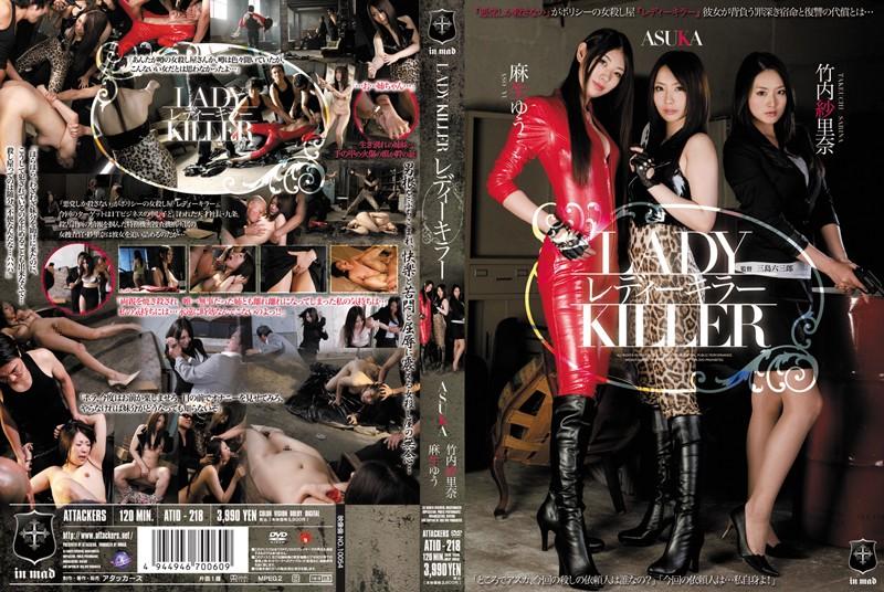 ATID-218 Yuu Asou Rina Takeuchi Gauze ASUKA Lady-killer