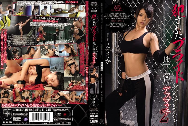 ATID-219 Underground Torture & Rape Death Match 2 Eririka