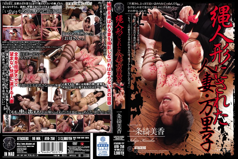 ATID-258 It Has Been To Rope Doll Housewife Mariko One Article Ayaginu Mika