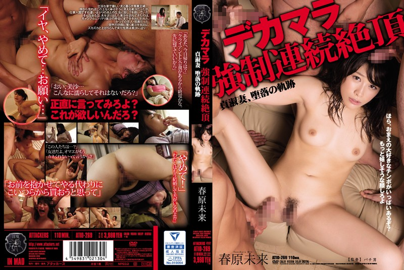 ATID-269 Dick Forced Continuous Climax Chaste Wife Corruption Of Trajectory Mirai Sunohara