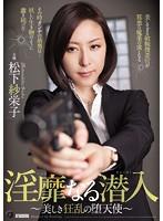 [ATID-274] Obscene Infiltration - The Beautiful, Frenzied Fallen Angel - Saeko Matsushita
