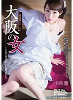 ATID-276 Humanity Humiliation Series Osaka Woman Yu Konishi