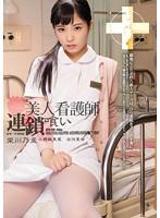 [ATID-283] Eating Beauty Nurse Chain