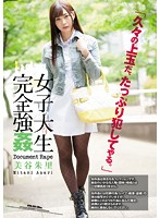 [ATID-293] Complete Rape Of A College Girl Akari Mitani