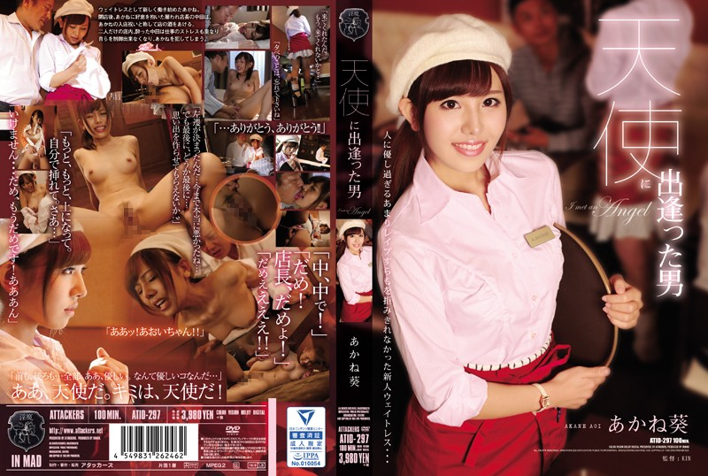 ATID-297 Aoi Akane Who Met An Angel