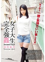 [ATID-300] College Girl Total Rape Mari Takasugi