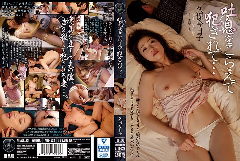 ATID-322 Having Been Blown Away And Being Fucked … Kubo Kyoko