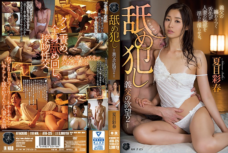 ATID-325 Licking And Father's Desire 2 Natsume Ayatsu