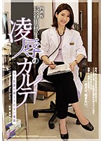 [ATID-343] Dr. Akiko Hasegawa Submits To A Younger Doctor's Uncontrollable Urges