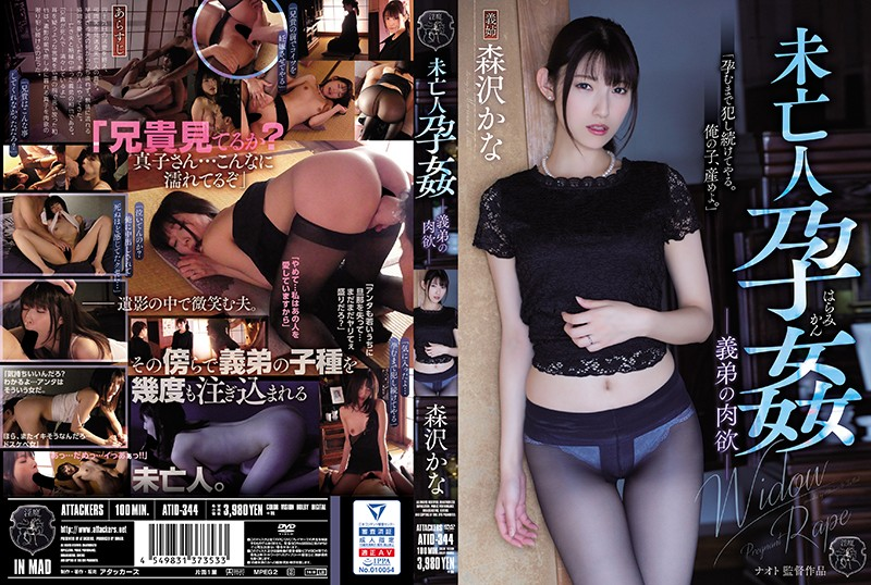 ATID-344 Widow Impregnation Rape Brother-in-law's Lust Kana Morisawa