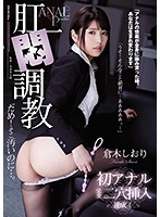 ATID-353 Anal Torture No!It Is Dirty There …. Shiori Kuraki