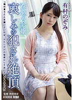 ATID-354 Deep Window Of The Daughter Of Hate Committed Climax Arimura Nozomi