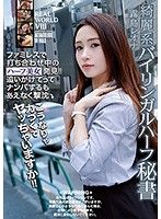 ATID-356 Half Beauty Discovery In Meeting In REAL WORLD VIII Family! !If I Chase You, I'm Going To Pick You Up! ! Kirishima Reona