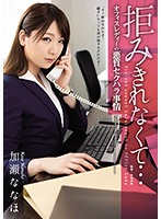 ATID-378 I Can Not Refuse … Office Lady's Malicious Sexual Harassment Circumstances Nanase Kase