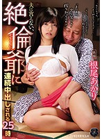 ATID-396 25 O'clock Aoi Neo Who Can Not Say To Her Husband, She Is Continuously Cum Shot By An Uncle