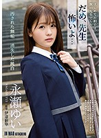 ATID-419 No, Teacher, I'm Scared … Innocent Polluted Disappeared Pure White Yui Nagase