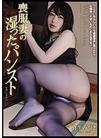 ATID-433 Mourning Wife's Wet Pantyhose Mizuki Yayoi
