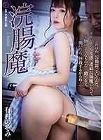 ATID-450 Enema Nozomi Arimura