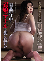 ATID-472 Midsummer Sweaty Re ● Pu Kawagoe Yui Who Continued To Commit Her Daughter-in-law's Anal While His Wife Was Absent